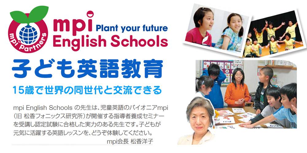 4月より吉祥寺で幼稚園&小学生英語クラス多数開講!  英語の学童(mpi英語学童)も新規開設致します。