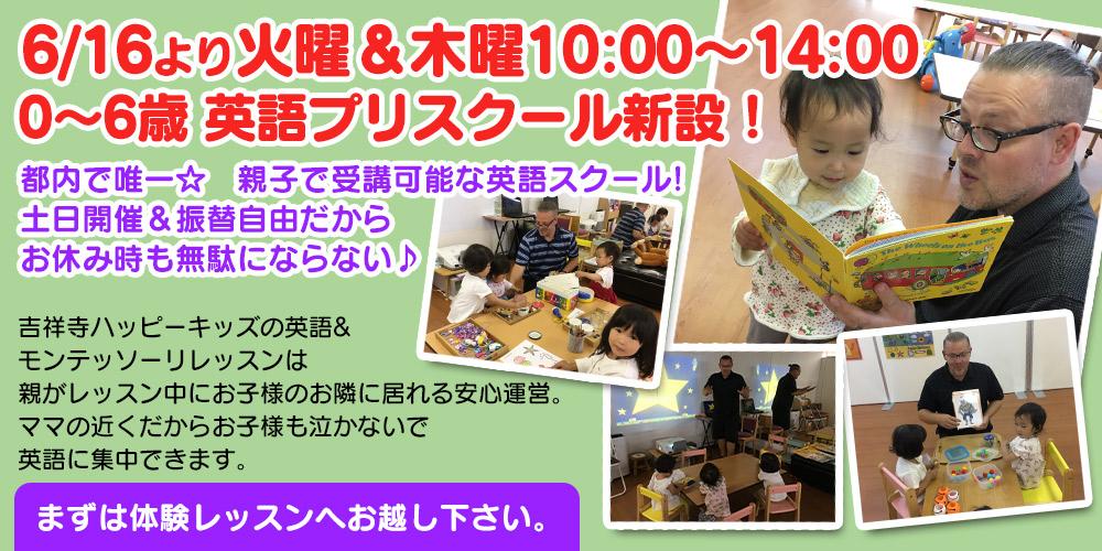 3/6より金曜15:00~17:00 アフタースクール新設!