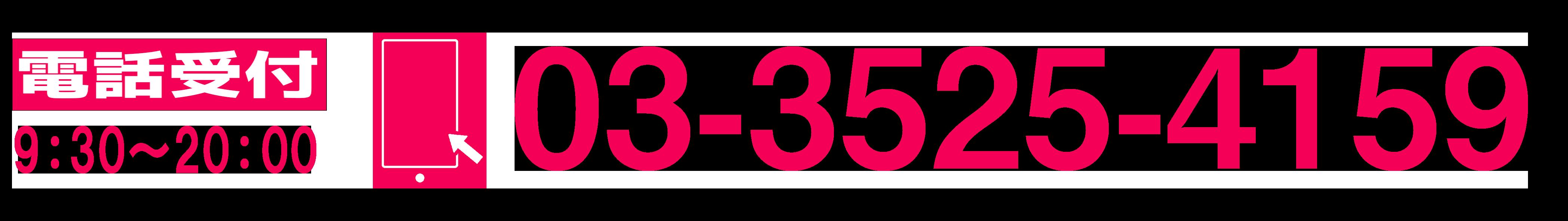 電話受付9:30〜20:00  03-5356-8405