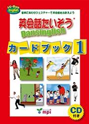 踊って(ダンス)!踊って(シング)!英語(イングリッシュ)を学ぼう!