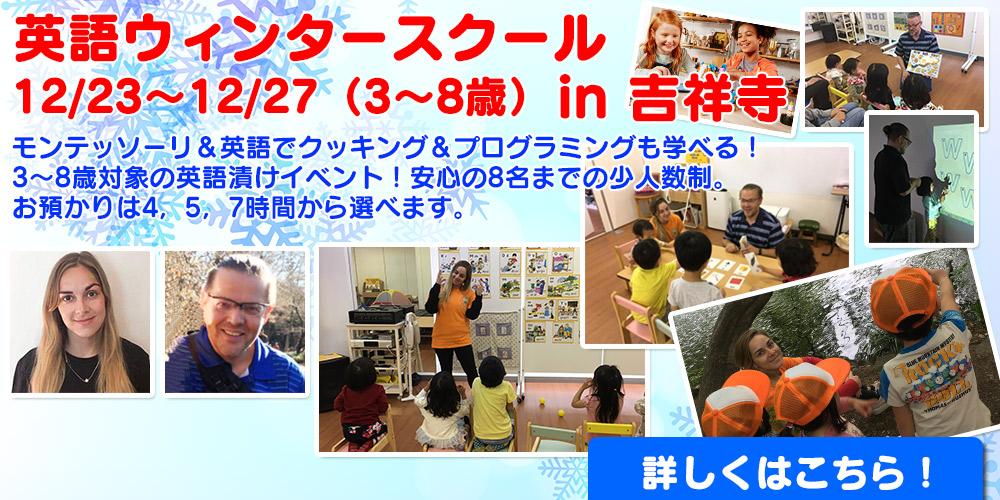 ハッピーキッズインターナショナル(武蔵野市吉祥寺)|幼児 子供 英語 英会話 教室 mpi プリスクール