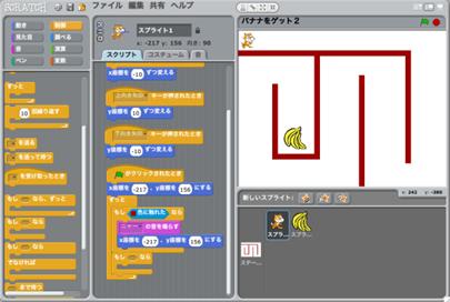 Scratch画面イメージ